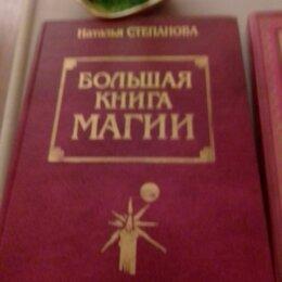 Астрология, магия, эзотерика - Большая книга магии натальи степановой 1999, 0