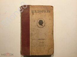 Художественная литература - Книга гоголь собрание сочинений 1936 год, 0