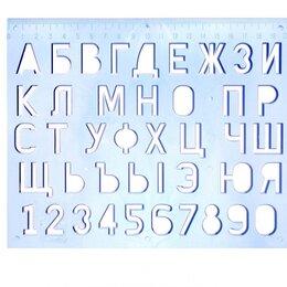 Письменные и чертежные принадлежности - ЛУЧ Трафарет букв и цифр, 0