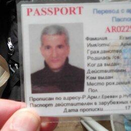 Вещи - Утерян паспорт, 0