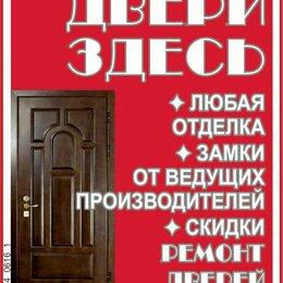 Входные двери - Двери Металлические, 0