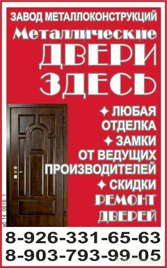 Двери Металлические по цене 9500₽ - Входные двери, фото 0