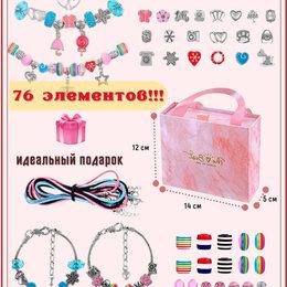 Броши - Набор для создания браслетов (76 дет.), 0