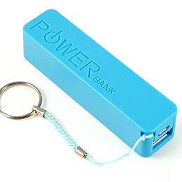Универсальные внешние аккумуляторы - Новый Внешний аккум. Power Bank 2600 mAч, 0