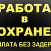 Охранник в  Краснодарский край. .Полный пансион.Авансы. - Охранники, фото 0