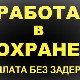 Охранники - Охранник в  Краснодарский край. .Полный пансион.Авансы., 0
