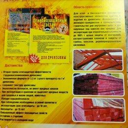 Строительные смеси и сыпучие материалы - Огнебиозащита для пиломатериала, 0