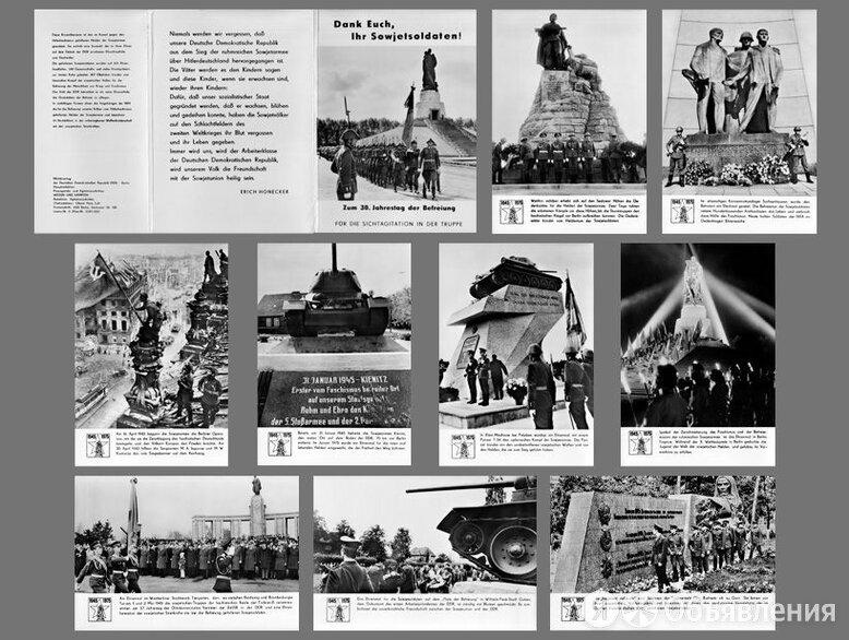 Комплект открыток к 30-й годовщине освобождения, ГДР, 1975 по цене 2500₽ - Открытки, фото 0