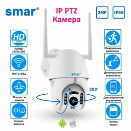 Камеры видеонаблюдения - WiFi PTZ IP Камера 1080р 2MP CCTV H.265, 0