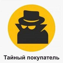 Тайные покупатели - ТАЙНЫЙ ПОКУПАТЕЛЬ , 0