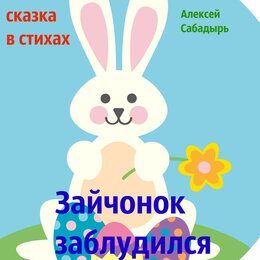 Детская литература - Зайчонок заблудился ( детские стихи), 0