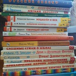 Детская литература - Книги для внеклассного чтения. Детям, 0