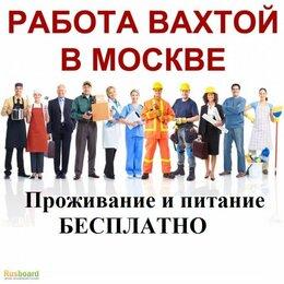 Работники склада - ГРУЗЧИК НА ВАХТУ В МОСКВЕ С ПРОЖИВАНИЕМ И ПИТАНИЕМ , 0