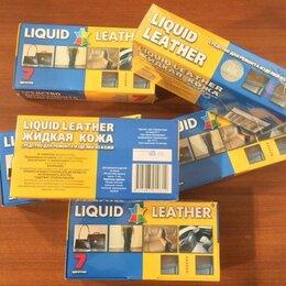 Косметика и чистящие средства - Жидкая Кожа Liquid Leather для ремонта изделий из эко кожи и кожзама, 0