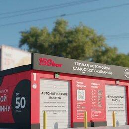 Сфера услуг - Готовый бизнес автомойка самообслуживания 150 bar, 0