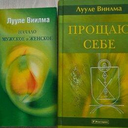 Астрология, магия, эзотерика - Книги Лууле Виилма, 0