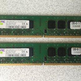 Модули памяти - Оперативная память 2 штуки по 1гб, 0