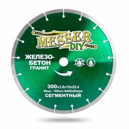 Диски отрезные - Алмазный сегментный отрезной диск(круг) 300 MESSER-DIY железобетон, гранит, 0