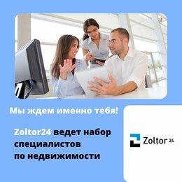 Специалисты - Федеральная компания Zoltor24 ищет Менеджера по продаже недвижимости в Сочи , 0