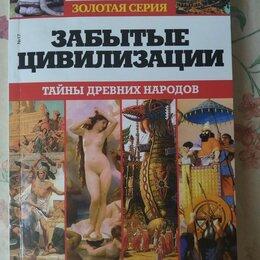 Журналы и газеты - «Загадки истории №17. Забытые цивилизации», 0
