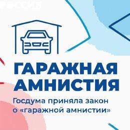 Прочие услуги - Оформим гараж. Бесплатно по гаражной амнистии, 0