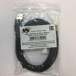 Компьютерные кабели, разъемы, переходники - Кабель USB вилка / USB вилка 1,8 метра, 0