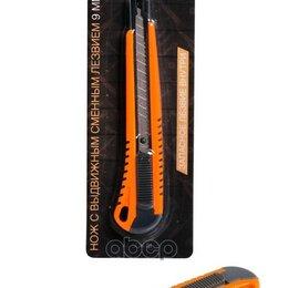 Пилы, ножовки, лобзики - Нож С Выдвижным Сменным Лезвием 9мм AIRLINE арт. AT-SOK-01, 0