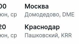 Путешествия - Москва - Краснодар , 0