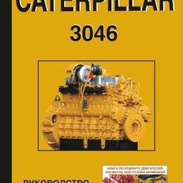 Техническая литература - Двигатель caterpillar 3046. Руководство по ремонту, 0