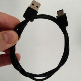 Зарядные устройства и адаптеры - 🔥Кабель Type-C - USB, провод Тype-C - USB, 0