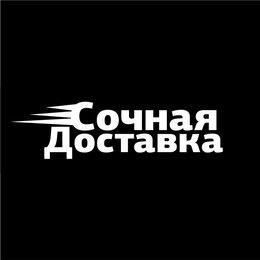 Повара - Сушист в службу доставки, 0