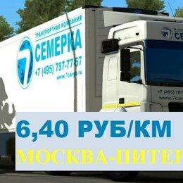 Водители - Водитель категории Е. Вахта Москва-Питер (закрепленный рейс), 0
