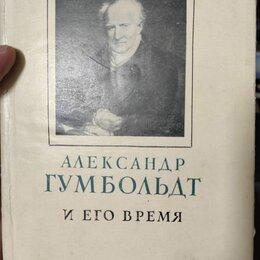 Антикварные книги - книга Александр Гумбольдт и его время, Москва,1961 год, 0