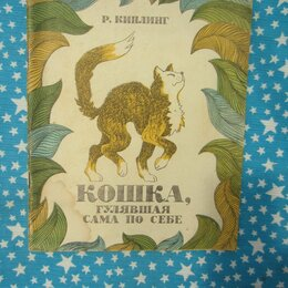 Детская литература - Р. Киплинг. Кошка, гулявшая сама по себе. Худ. В. Максименко. , 0