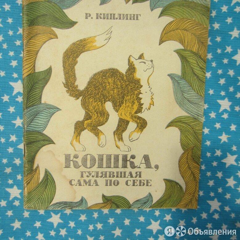 Р. Киплинг. Кошка, гулявшая сама по себе. Худ. В. Максименко.  по цене 890₽ - Детская литература, фото 0