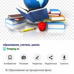 Учителя - Вакансия учителя, 0