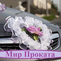 Аренда транспорта и товаров - Прокат Украшения для свадебных машин, 0