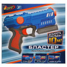 Игрушечное оружие и бластеры - Бластер с мягкими пулями, 0