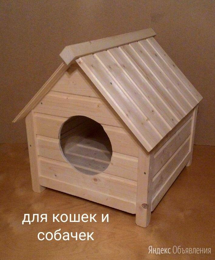 Домик  для собак и кошек по цене 3600₽ - Прочие товары для животных, фото 0