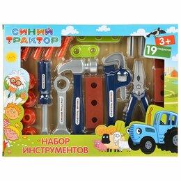 Детские наборы инструментов - Набор инструментов Синий ТРАКТОР в кор, 35,2*26,5*4,3см ИГРАЕМ ВМЕСТЕ в кор.2*18, 0