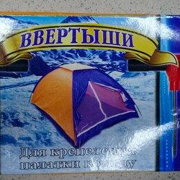Аксессуары для палаток и тентов - Набор колышков ввертышей для зимней палатки, 0