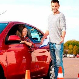 Инструкторы - Требуется инструктор по обучению вождению, 0