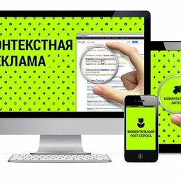 IT, интернет и реклама - Контекстная реклама сайтов, 0
