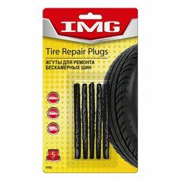 Прочее оборудование и аксессуары - Набор самовулканизирующихся жгутов для ремонта бескамерных шин IMG V105, 0
