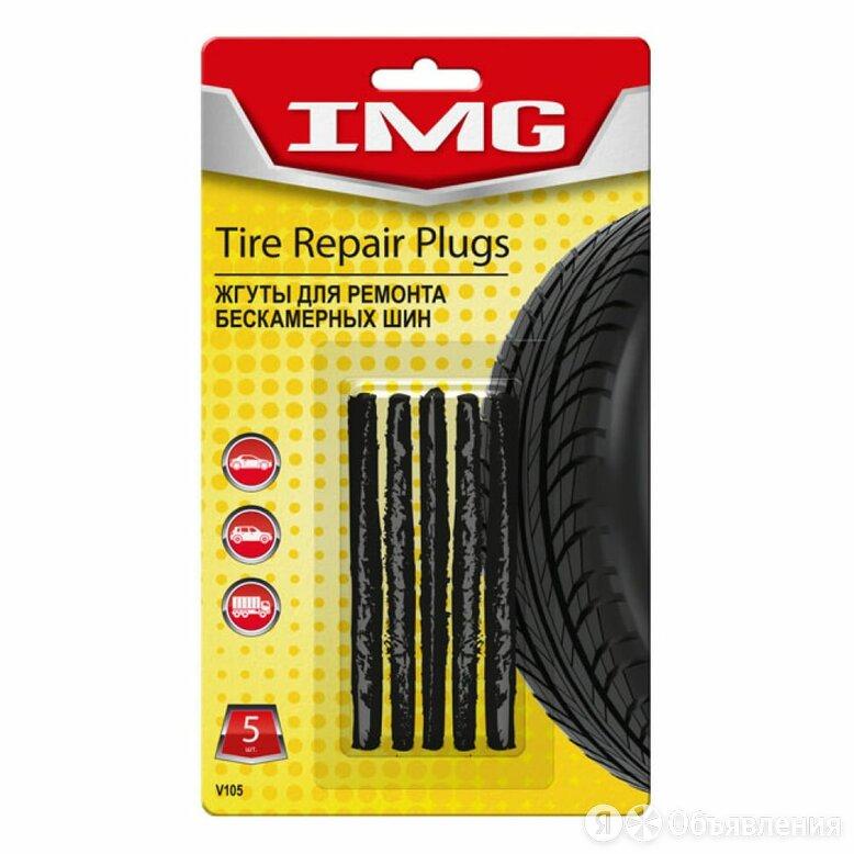 Набор самовулканизирующихся жгутов для ремонта бескамерных шин IMG V105 по цене 202₽ - Прочее оборудование и аксессуары, фото 0