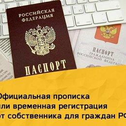 Финансы, бухгалтерия и юриспруденция - Временная и постоянная прописка в Красноярске, 0