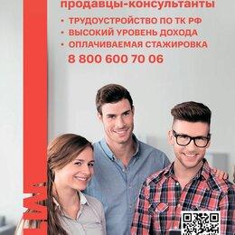 Консультанты - Продавец консультант Вольно-Надеждинск, 0