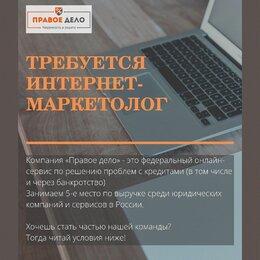 Маркетологи - интернет-маркетолог, 0