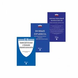Информационные табло - Комплект книг по пожарной безопасности Контур Лайн 02FC0002, 0