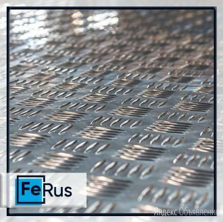 Лист алюминиевый рифленый квинтет 1,7х1500 мм АМг2 ТУ 1-801-20-2008 от Феруса по цене 290000₽ - Металлопрокат, фото 0